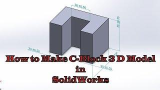 كيفية إنشاء ج-كتلة نموذج 3D | سوليدووركس تمارين للمبتدئين
