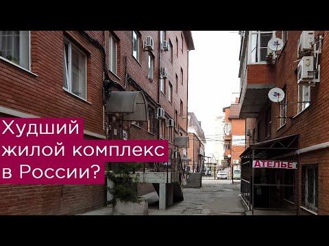 Худший жилой комплекс России? Краснодар. Музыкальный микрорайон