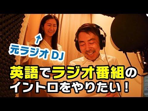 おじさんが英語でラジオDJの練習をする with 野口美穂