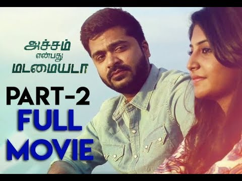 Achcham Yenbadhu Madamaiyada Movie (Part - 2) | Simbu | A. R. Rahman | Gautham Menon