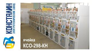 Ячейка КСО-298-КН(Производим ячейки КСО всех типов исполнений, любой сложности и комплектации. Подробно на нашем сайте: www.konsta..., 2016-06-13T11:21:12.000Z)