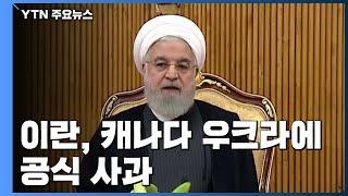 이란, 캐나다·우크라에 공식 사과...군부 신뢰 추락·협상파 힘 얻을 듯 / YTN