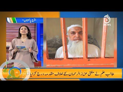 Lahore Kay Madrasa Main Talib e Ilm say Zyadti   Aaj Pakistan with Sidra Iqbal   21 June 2021  