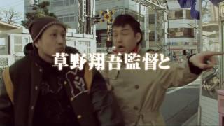 映画「Mogera Wogura」のDVDが2009.10.25に発売! 特典として草野翔吾監...