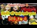 Wholesale Toys Market in Delhi   Sadar Bazar Toy Market   Imported Toys Market  