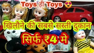 Wholesale Toys Market in Delhi | Sadar Bazar Toy Market | Imported Toys Market |