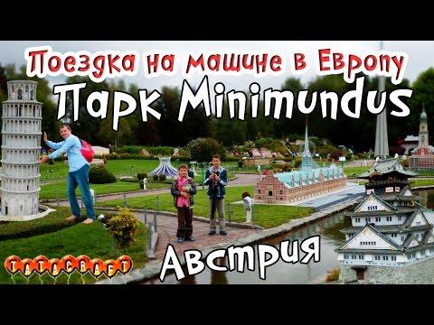 Минимундес/Австрия/Minimundus/Klagenfurt/На машине в Европу