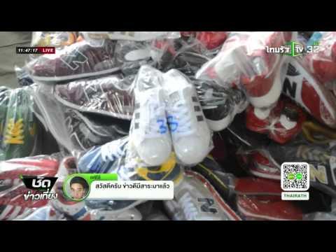 ตลาดโรงเกลือขายของลดราคา  | 08-03-59 | ชัดข่าวเที่ยง | ThairathTV