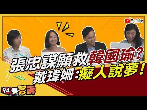 【94要客訴大聲公】張忠謀願救韓國瑜?戴瑋姍:癡人說夢!