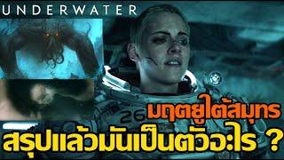 สปอยเอามันส์ !!! Underwater : มฤตยูใต้สมุทร