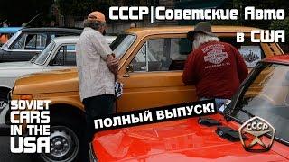 Советские Автомобили в США   ПОЛНЫЙ ВЫПУСК!   Soviet Cars in the USA   CCCP