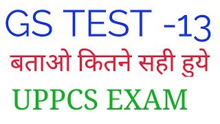 GS test-13||online gs test series in hindi||gs question in hindi||best gs question||gs test for upp