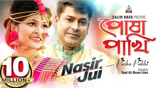 Nasir, Jui - Posha Pakhi | পোষা পাখি | Valentine Day 2018 | New Music Video