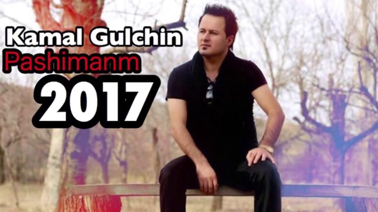 Gulchin' Out