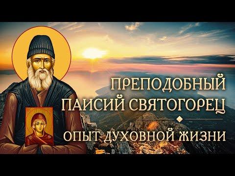 Встреча девятая. Опыт духовной жизни преподобного Паисия Святогорца