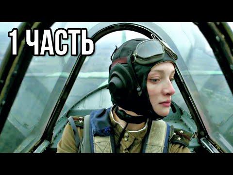 ЗАХВАТЫВАЮЩИЙ БОЕВИК 'Истребители'