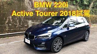 BMW 220i Active Tourer 2018試駕:跟韓車的天壤之別