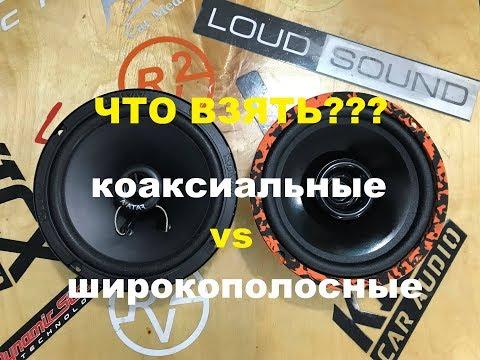 Коаксиальные Avatar XBR-613  Vs Широкополосные DL Audio Gryphon Lite 165