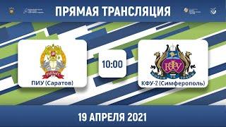 ПИУ (Саратов) — КФУ-2 (Симферополь) | Высший дивизион, «Б» | 2021