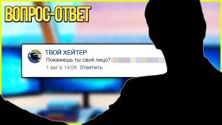ОТВЕТЫ НА ВОПРОСЫ - Хедшот / Раиниматор / Майнкрафт и другое