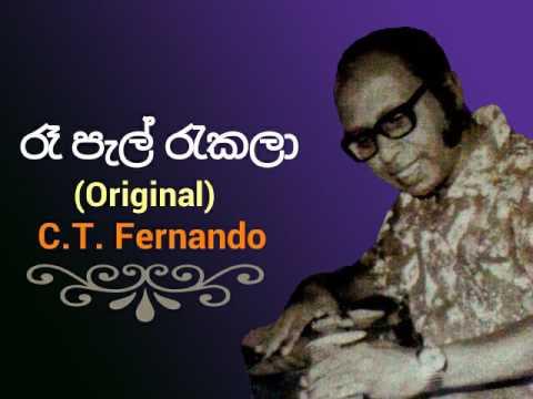 Re Pal Rakala / C.T. Fernando (Original)