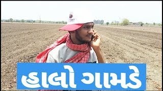 halo gamde /Always Happy Patel NIRS / Gujju funny Video
