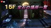 ルイージ マンション 3 14 階 宝石 【ルイージマンション3】14階 攻略の流れ【ストーリー】