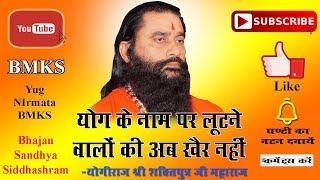 051 Shri Shaktiputra Ji Maharaj ने बताया, योग के नाम से किस तरह चल रहा है करोड़ों का व्यापार, जानें