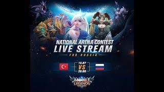 RUSSIA - TURKEY LIVE ПРЯМАЯ ТРАНСЛЯЦИЯ Международной Арены. 12 07 2018 Mobile Legends Bang Bang