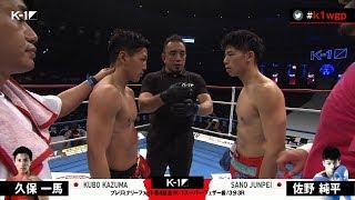 【OFFICIAL】久保 一馬 vs 佐野 純平 プレリミナリーファイト第4試合◎K-1スーパー・フェザー級/3分3R
