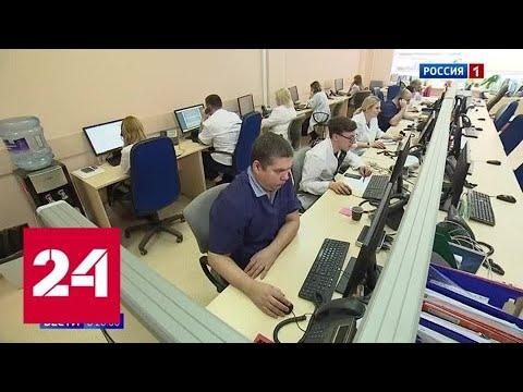 """Десятки сервисов и услуг: портал """"Все.онлайн"""" - помощник в """"карантинном"""" мире - Россия 24"""