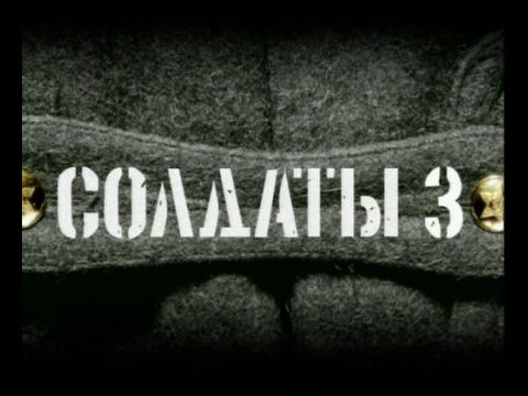 Солдаты. 3 сезон 5 серия
