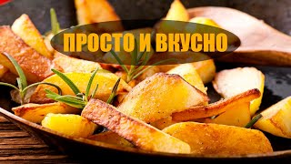 САМЫЙ ЛУЧШИЙ РЕЦЕПТ ЖАРЕНОЙ КАРТОШКИ Как правильно жарить картошку