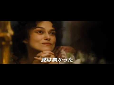 映画『アンナ・カレーニナ』本予告編