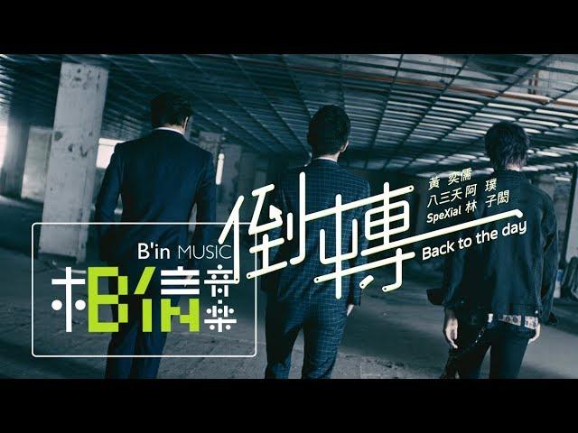 黃奕儒 Ezu [ 倒轉 Back to the day feat.八三夭阿璞  SpeXial林子閎 ]  Official Music Video