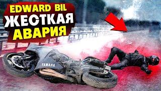 EDWARD BIL / ЖЁСТКАЯ АВАРИЯ НА МОТО / ОСТАЛСЯ БЕЗ КОЛЕНА - НЕ ПРАНК