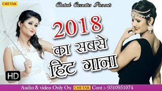 2018 का सबसे हिट गाना - DJ Remix - aa gaya 2018 superhit - Superhit Haryanvi Songs 2018