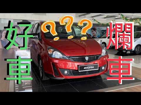 PROTON EXORA RC 2019的不專業中文評測!好車?爛車?看了自有分曉⚠️
