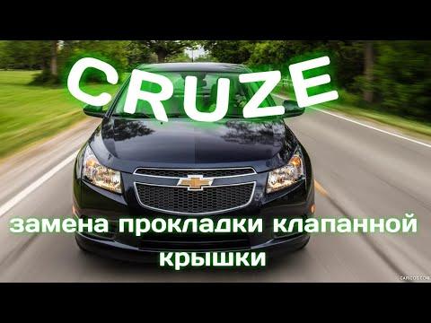 Chevrolet Cruze замена прокладки клапанной крышки