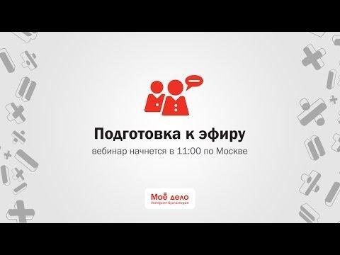 Подготовка и сдача бухгалтерской отчётности для ООО за 2013 год с сервисом «Моё дело»