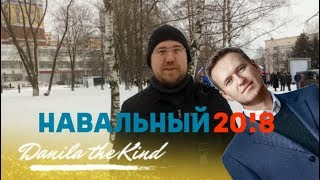 ✔ День рождения блогера и Навальный митинг Ярославль 2018 28.01 , день рождения блогера