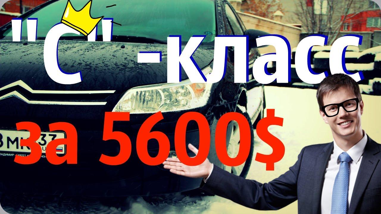 """citroen - """"С"""" 4  за 5600$ test drive обзор бу авто, плох ли ситроен или тест в снегопад!"""