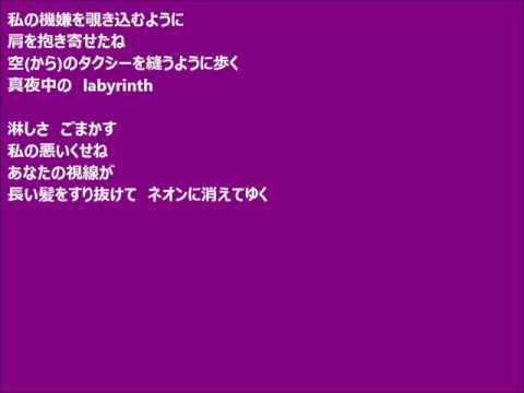 「Satsui No Hitomi」歌詞付き 歌:中村由真