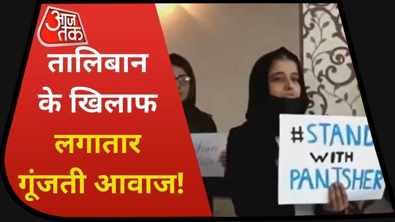 Afghans Protest Against Taliban : Kandhar में अफगान नागरिकों का लगातार प्रदर्शन | Afghanistan News