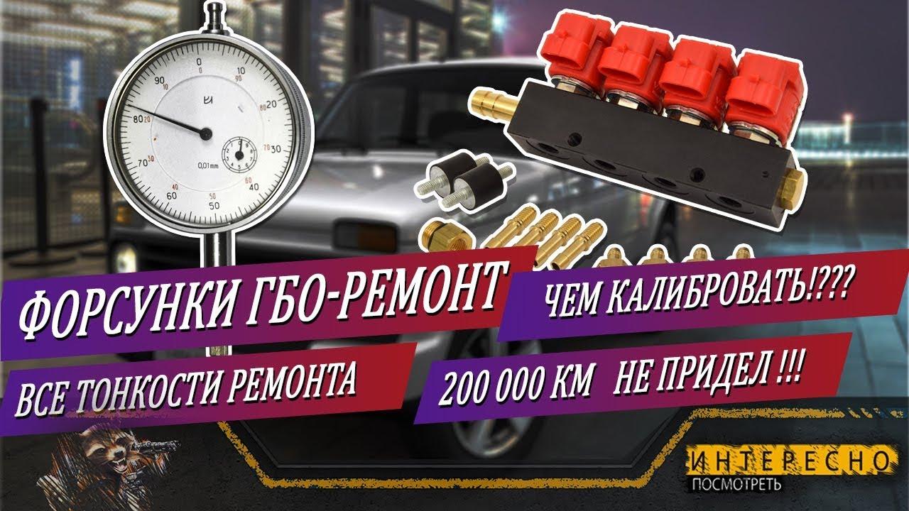 30 июн 2016. Вячеслав меняет ремкомплект форсунок гбо 4 поколения valtek,. Чем купить гбо форсунки, попробуйте отремонтировать старые,
