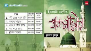 Jabo Modinay | Audio Jukebox | Islamic Song | Laser Vision