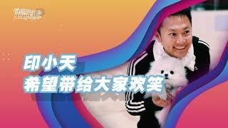 电影《狗果定理》北京热拍 主演印小天戏内戏外热爱小动物【中国电影报道   20200609】