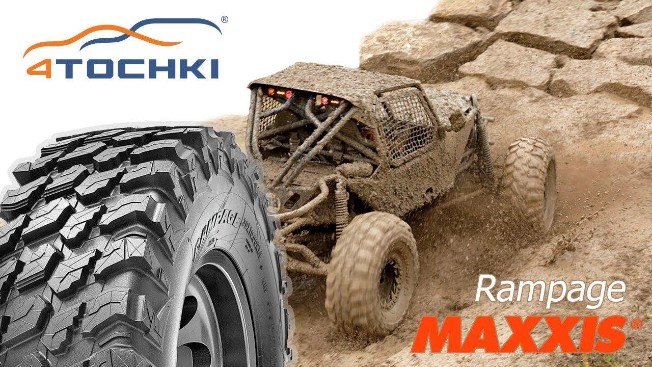 Шины Maxxis Rampage на 4точки. Шины и диски 4точки - Wheels & Tyres