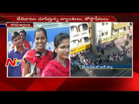 Note Kashtalu : People Face Problems With Huge Queue Line At ATMs And Banks || Somajiguda || LIVE