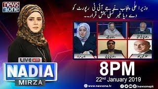 Live with Nadia Mirza   22-January-2019   CM Punjab   Sahiwal JIT Report